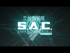 【攻殻機動隊S.A.C. ONLINE】 ティザームービー - YouTube