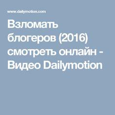 Взломать блогеров (2016) смотреть онлайн - Видео Dailymotion