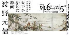 展覧会概要 六本木開館10周年記念展 天下を治めた絵師 狩野元信 サントリー美術館