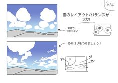 Drawing tips about clouds/雲の描きかたについて by Thomas Romain/ロマン・トマ on Twitter