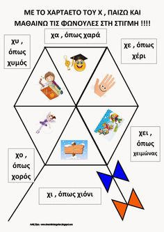 To Gramma X Kites Craft, Carnival Crafts, Greek Language, Preschool Education, Learn To Read, Early Childhood, Alphabet, Projects To Try, Playing Cards