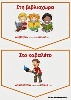 Новый детский сад сновидений: Вкладки для углов в детском саду