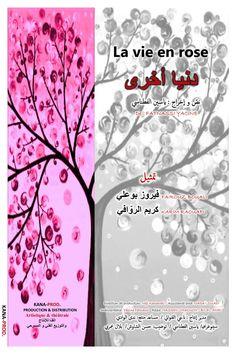 """L'affiche de """" vie en rose """"  production 2013  texte et mise en scène YACINE FATNASSI  KANA PROD 2013"""