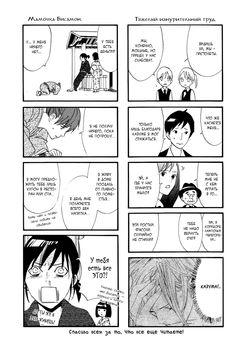 Чтение манги Бездомный Бог 5 - 19 Молитва - самые свежие переводы. Read manga online! - ReadManga.me