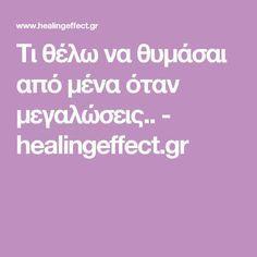 Τι θέλω να θυμάσαι από μένα όταν μεγαλώσεις.. - healingeffect.gr