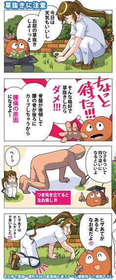 【無料4コマ解説】草抜きをする時に●●すると腰痛になりにくい - 茨城県の整体 アーム療整院ブログ