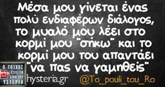 Hate Mornings, Funny Greek, Greek Quotes, Just Kidding, True Words, Some Fun, Sarcasm, Favorite Quotes, Haha