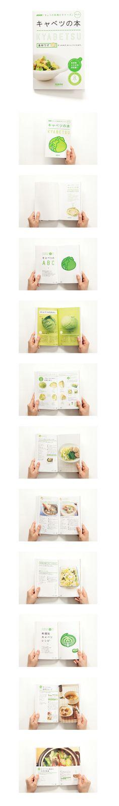 NHK「きょうの料理ビギナーズ」mini キャベツの本 |