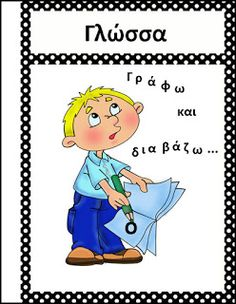 mikapanteleon-PawakomastoNhpiagwgeio: Portfolio στο Νηπιαγωγείο School Clipart, End Of School Year, Classroom Organization, Projects To Try, Family Guy, Clip Art, Education, Cover, Crafts