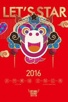 Chinese Design, Chinese Art, Envelopes, Chinese Festival, Chinese Element, Red Packet, New Year Designs, Year Of The Monkey, New Years Poster
