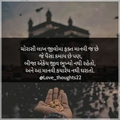 Image may contain: text that says 'ચોરાસી લાખ જીવોમા ફક્ત માનવી જ છે જે પૈસા કમાય છે પણ, બીજા એકેય જીવ ભુખ્યો નથી રહેતો, અને આ માનવી ક્યારેય નથી ઘરાતો. Quotes Thoughts, Good Thoughts, Crush Quotes, Girl Quotes, True Quotes About Life, Quote Life, Krishna Quotes, Gujarati Quotes, Girl Facts