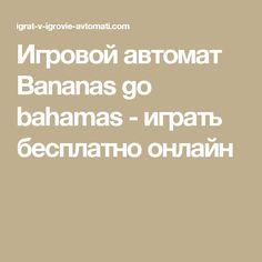 Игровой автомат Bananas go bahamas - играть бесплатно онлайн