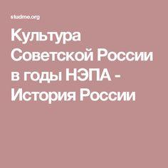Культура Советской России в годы НЭПА - История России