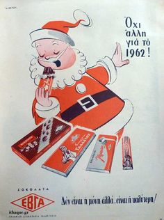 old greek ads - chocolate - Παλιές Διαφημίσεις #76   Ithaque