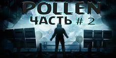 Что Происходит : POLLEN #2