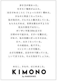 画像: 3/3【きもの店「なでしこ」がブランド刷新、吉田ユニがイメージヴィジュアル担当】