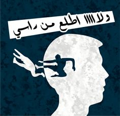 Get out Of My Mind !! اطلع من راسي