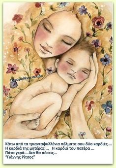 my new world art print by Claudia Tremblay Mother Art, Mother And Child, Claudia Tremblay, Ouvrages D'art, Art Mural, Oeuvre D'art, Les Oeuvres, Wall Art Decor, Original Artwork