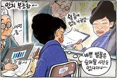 3월 22일 한겨레 그림판 : 한겨레그림판 : 만화 : 뉴스 : 한겨레