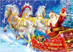 картинки дед мороз на тройке лошадей - Поиск в Google
