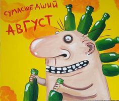 ART - GRAFFITI - CARICATURE - VASYA-LOZHKIN.RU