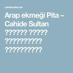 Arap ekmeği Pita – Cahide Sultan بِسْمِ اللهِ الرَّحْمنِ الرَّحِيمِ