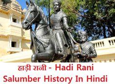 हाड़ी रानी – History In Hindi