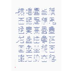 Chinese typography by Tang Shipeng