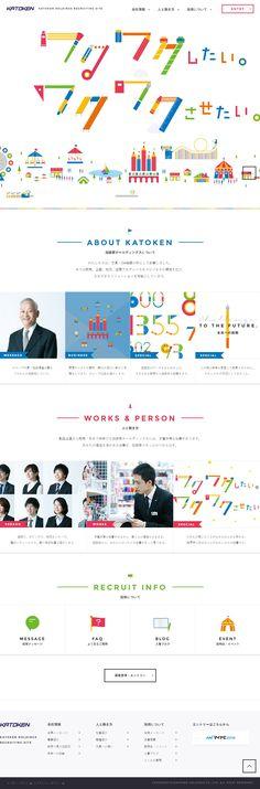 加藤憲ホールディングス 新卒採用サイト|SANKOU!