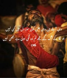 If You were searching for Shayari on Aag in urdu then you are at right place because we are sharing the 2 Line Aag Shayari with image and text form. Urdu Funny Poetry, Best Urdu Poetry Images, Love Poetry Urdu, Poetry Quotes, Poetry Lines, Poetry Pic, Sufi Poetry, Emotional Poetry, Poetry Feelings