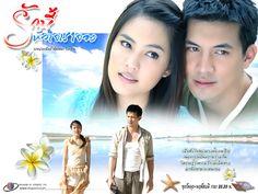 """Ruk Nee Hua Jai Rao Jong"" with Ken Theeradeth Wonpuapan and Janie Tienphosuwan"