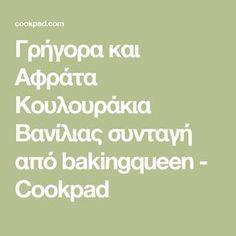 Γρήγορα και Αφράτα Κουλουράκια Βανίλιας συνταγή από bakingqueen - Cookpad