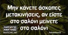 Greek Quotes, Jokes, Humor, Sayings, Laughing, Funny, Gifs, Beautiful, Corona