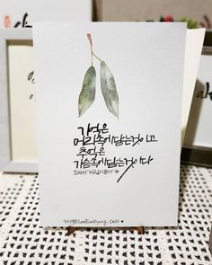 Caligraphy, Colored Pencils, Poems, Typography, Place Card Holders, Illustration, How To Make, Inspiration, Colouring Pencils