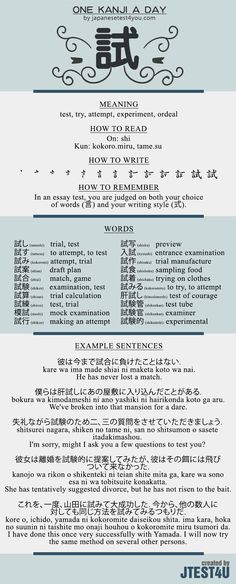 Learn one Kanji a day with infographic - 試 (shi): http://japanesetest4you.com/learn-one-kanji-a-day-with-infographic-%e8%a9%a6-shi/