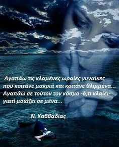 Greek Quotes, Poetry, Waves, Thoughts, Feelings, Movie Posters, Outdoor, Inspiration, Outdoors