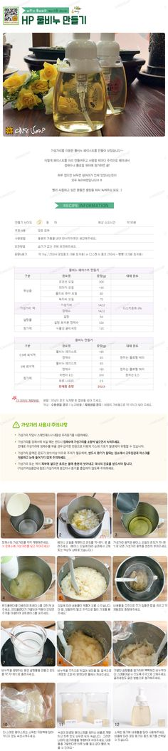 HP 물비누 만들기 Sense Of Life, Infused Oils, Soap Making, Diffuser, Diy And Crafts, Essential Oils, Perfume, Homemade, How To Make