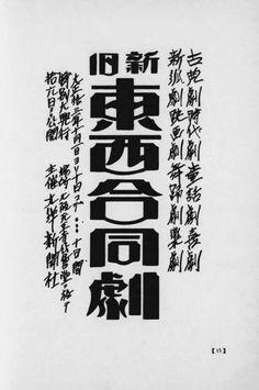 【美術字體欣賞】 新旧東西合同劇