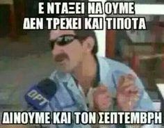 Ντάξει να ούμε.. #εξεταστική Greek Memes, Student Life, Just For Laughs, Kai, Funny Quotes, Jokes, Baseball Cards, Humor, Sports