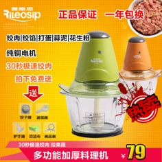 Rileosip yls-86a meat grinder meat machine cooking machine 2l pole head large capacity
