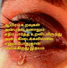 Hello Tamil Motivational Quotes, Tamil Love Quotes, Sweet Quotes, Me Quotes, Qoutes, Photo Quotes, Picture Quotes, Bible Words Images, Feeling Sad Quotes