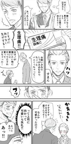 いちかわ暖 (@ichikawadan) さんの漫画 | 21作目 | ツイコミ(仮) Th 5, Anime Comics, Funny Images, Geek Stuff, Kawaii, Manga, Illustration, Pictures, Humorous Pictures
