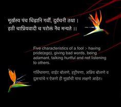 Sanskrit quote 20) मूर्खस्य पंच चिन्हानि Sanskrit Quotes, Sanskrit Mantra, Gita Quotes, Vedic Mantras, Hindu Mantras, Karma Quotes, Hindi Quotes, Quotations, Qoutes