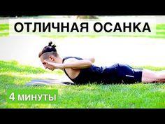 КАК ИСПРАВИТЬ СУТУЛОСТЬ. Упражнения для спины. МЫШЕЧНЫЙ КОРСЕТ ДЛЯ ОСАНКИ - YouTube