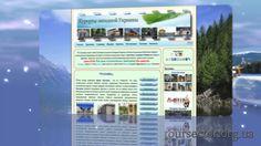 Видео о бальнеокурортах западной Украины http://toursector.org.ua/ - Трускавец, Сходница, Моршин, а также отдыхе в Карпатах