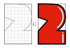 今回は手描きPOP文字、数字の描き方(+基本の流れ)をご紹介します。作業動画や、練習用プリントも用意しました。ぜひご利用下さい。