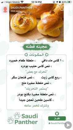 Brioche Recipe, Grandmothers Kitchen, Arabian Food, Diy Food, Dessert Recipes, Cooking Recipes, Yummy Food, Bread, Meals