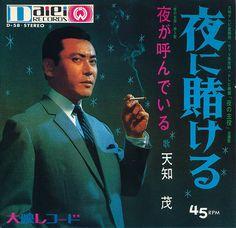 天知茂 Amachi Shigeru - 夜に賭ける / 夜が呼んでいる (1968) Vinyl Cover, Cd Cover, Cover Art, Brain Twister, Worst Album Covers, Bad Album, Star Force, People Of The World, Motown