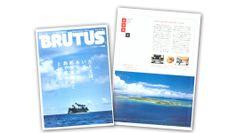 【BRUTUS】発行 株式会社マガジンハウス  日付 2011年9月号