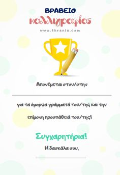 Βραβείο καλλιγραφίας School Staff, School Fun, Back To School, Class Management, Classroom Management, Teaching Methods, Home Schooling, Educational Activities, Counseling